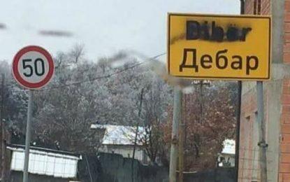 Maqedoni, gjuha shqipe fshihet në tabelat e rrugëve (Foto)