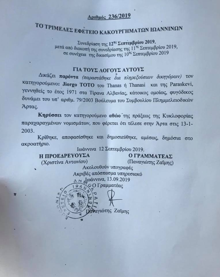 PD: Greqia konfirmoi hetimin. Agim Kajmaku të shkarkohet dhe arrestohet